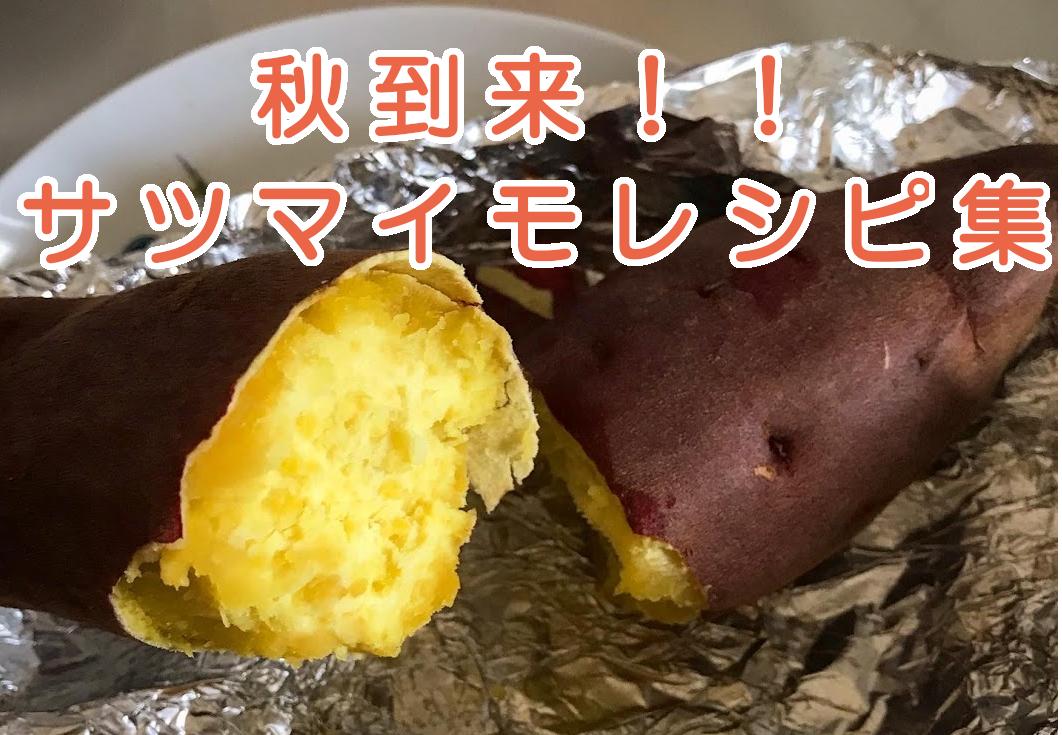 サツマイモレシピ集