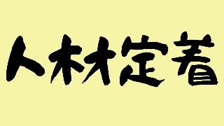 f:id:YO-PRINCE:20200322174532j:image