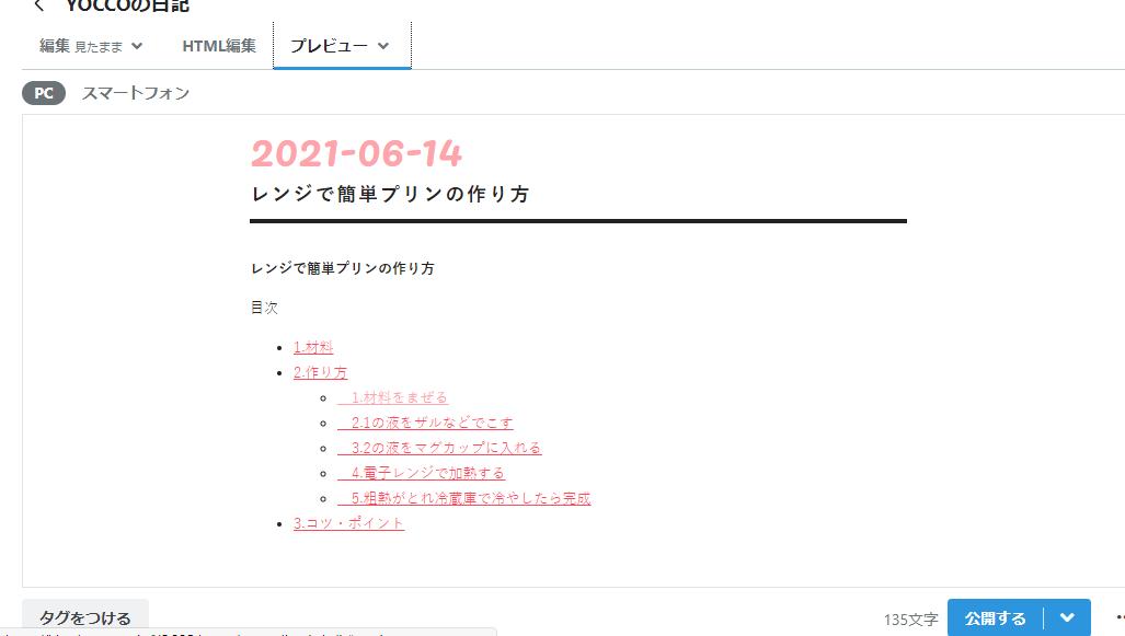 f:id:YOCCO:20210614161159p:plain
