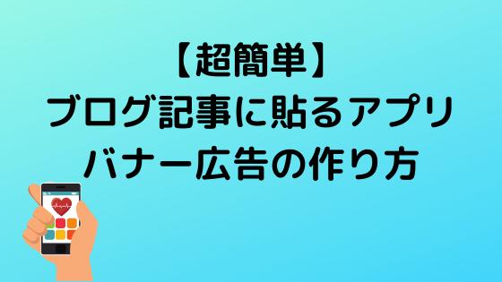 f:id:YOLO-co-bi:20200307225519p:plain