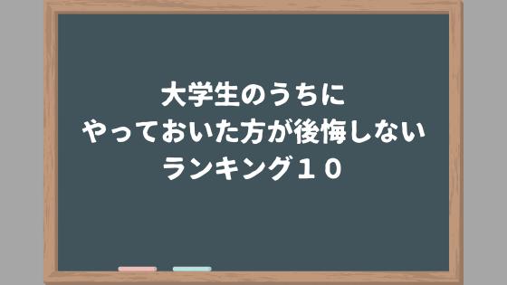 f:id:YOLO-co-bi:20200322103505p:plain