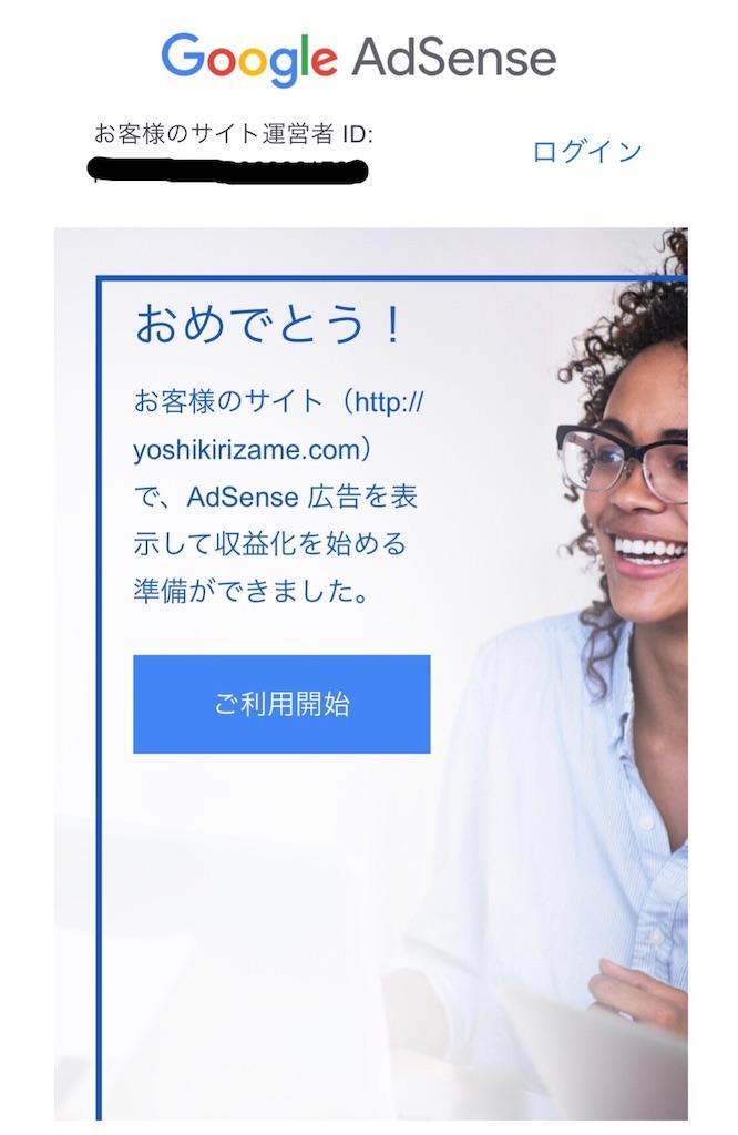 f:id:YOSHIKIrizame:20190715205040j:image