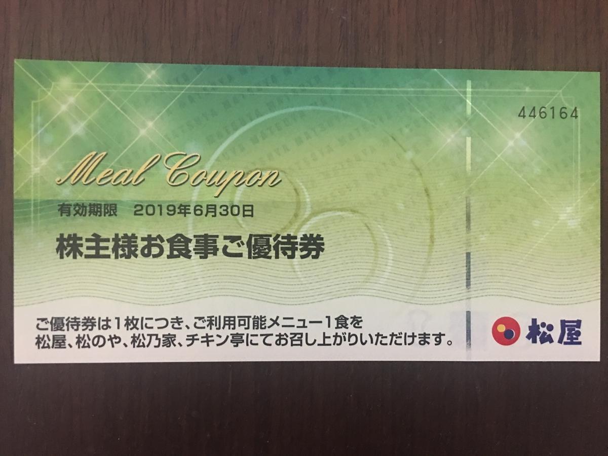 f:id:YOSHIO1010:20190319011658j:plain