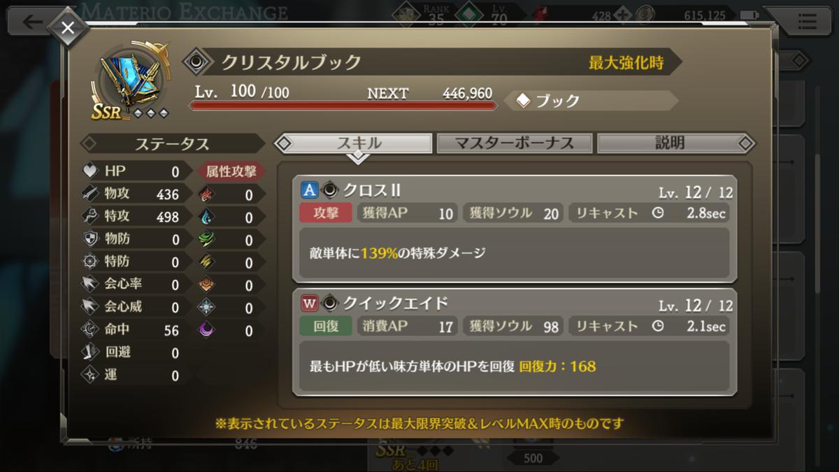 f:id:YOSHIO1010:20190526235539p:plain