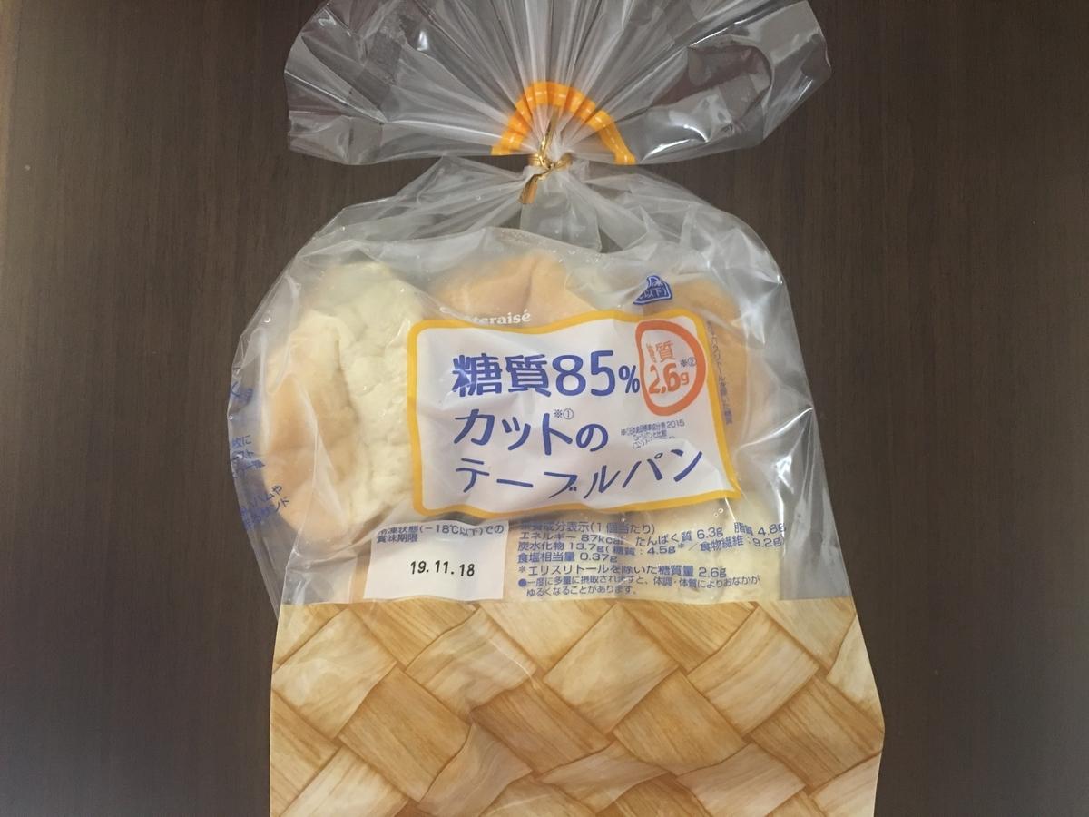 糖 質 オフ パン シャトレーゼ 【シャトレーゼ「やさしい糖質生活」シリーズ試食レポ 】〜アイス・ケーキ・パン編〜