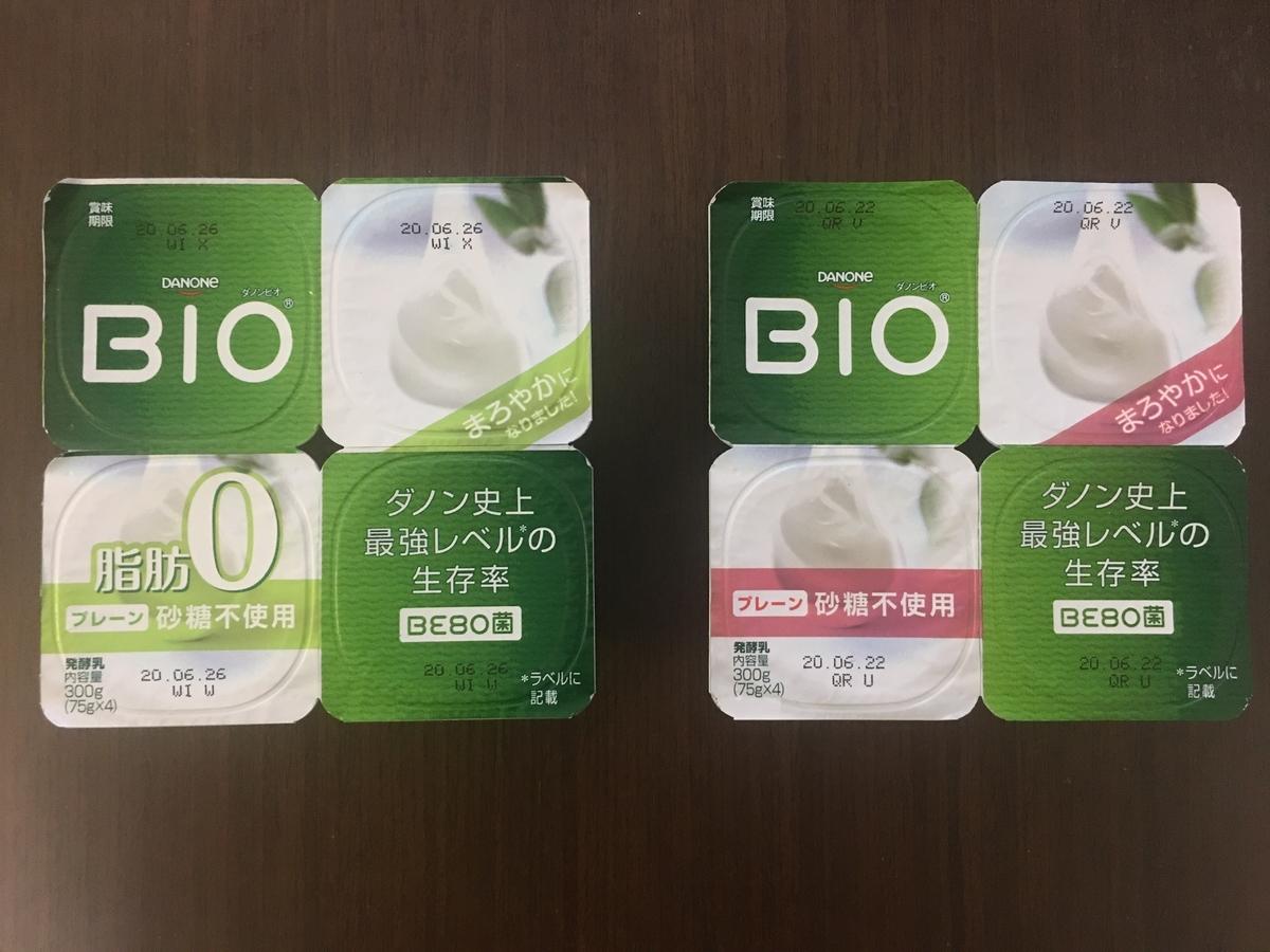f:id:YOSHIO1010:20200630033110j:plain
