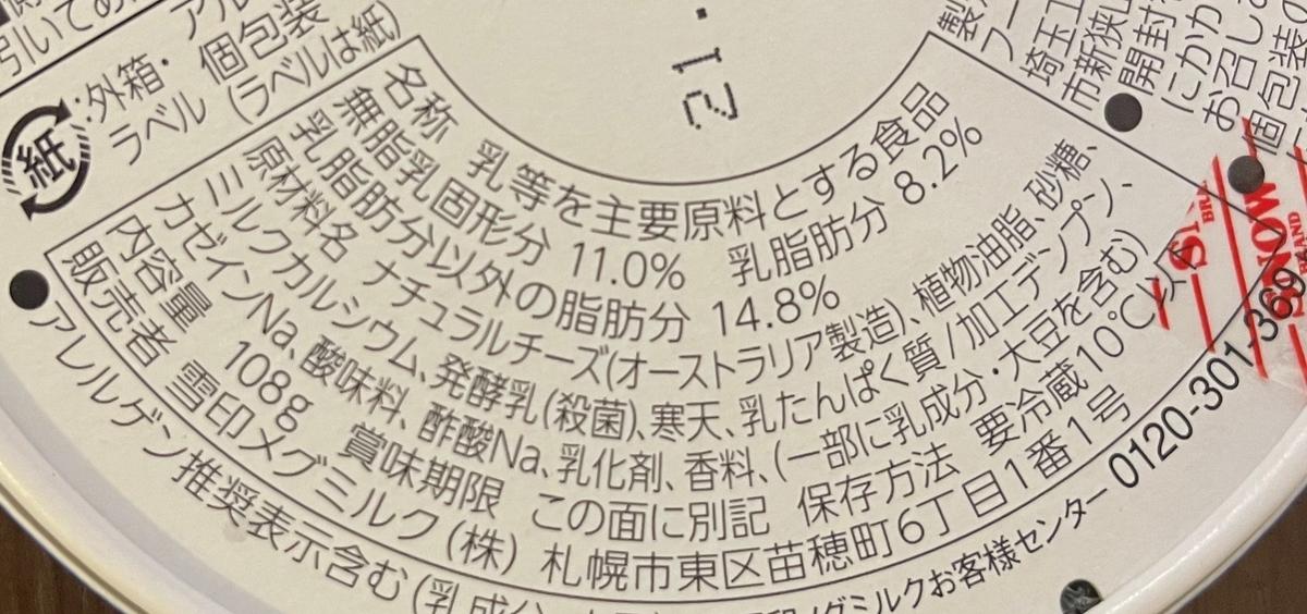 f:id:YOSHIO1010:20210902223941j:plain