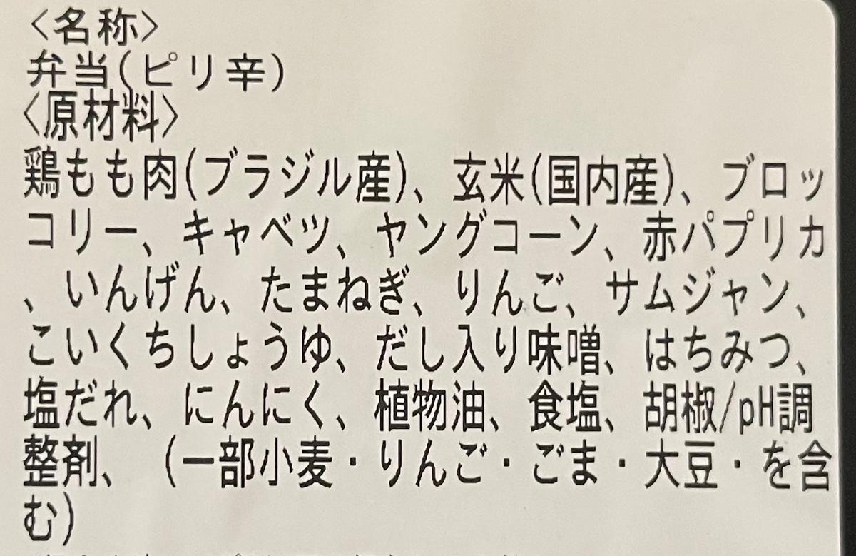 f:id:YOSHIO1010:20210905223519j:plain
