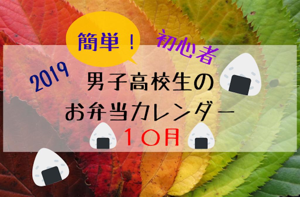 f:id:YOUBLOG:20191102141509p:image