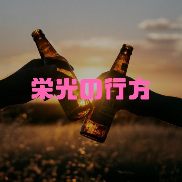 f:id:YOUHEIkun:20190317231847j:image