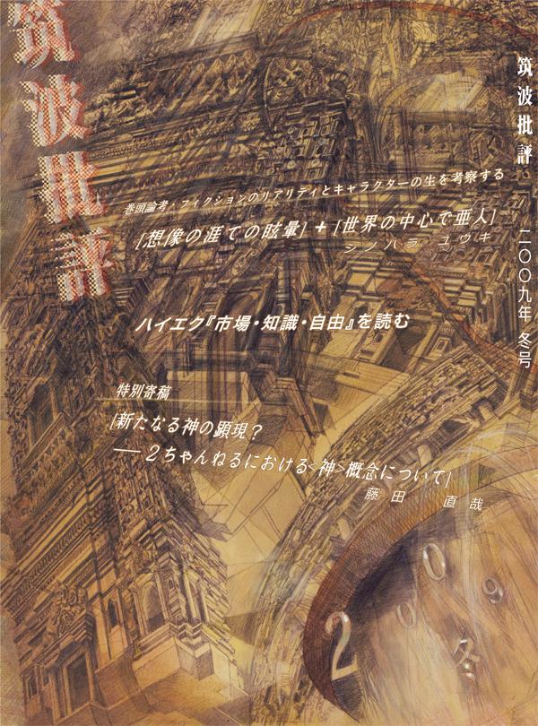 筑波批評2009年冬号