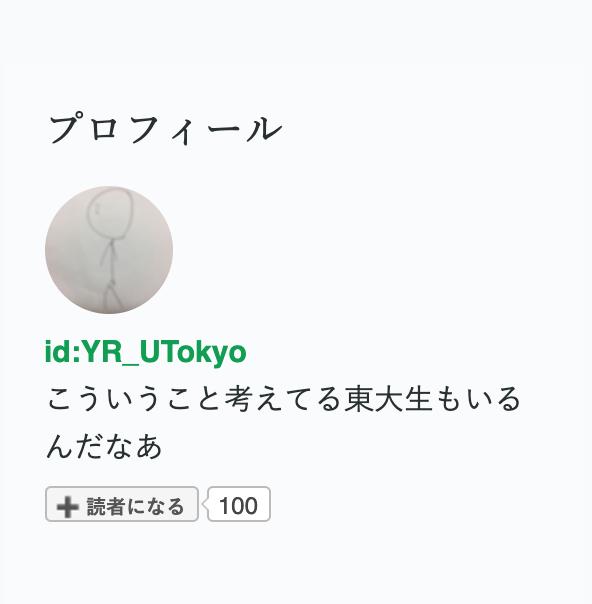 f:id:YR_UTokyo:20190522001201p:plain