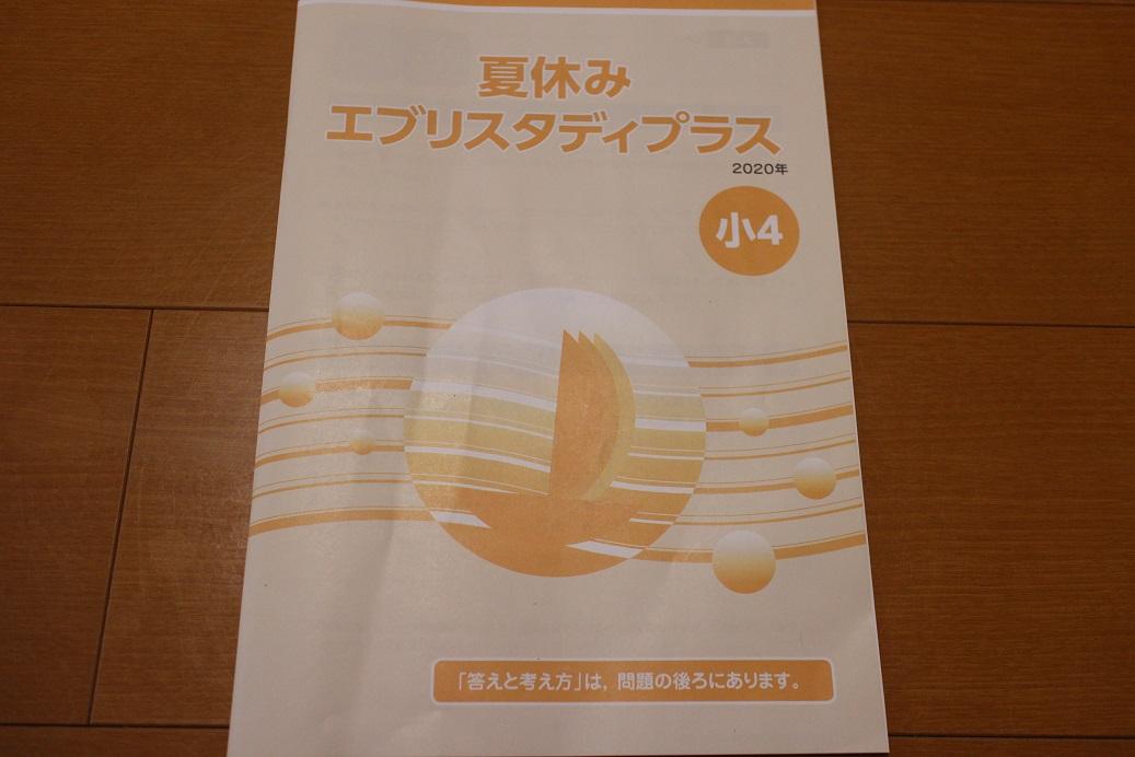 f:id:YU-RI-A:20200801224203j:plain