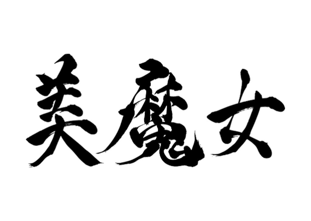 f:id:YUIIIDA:20210614012100p:image
