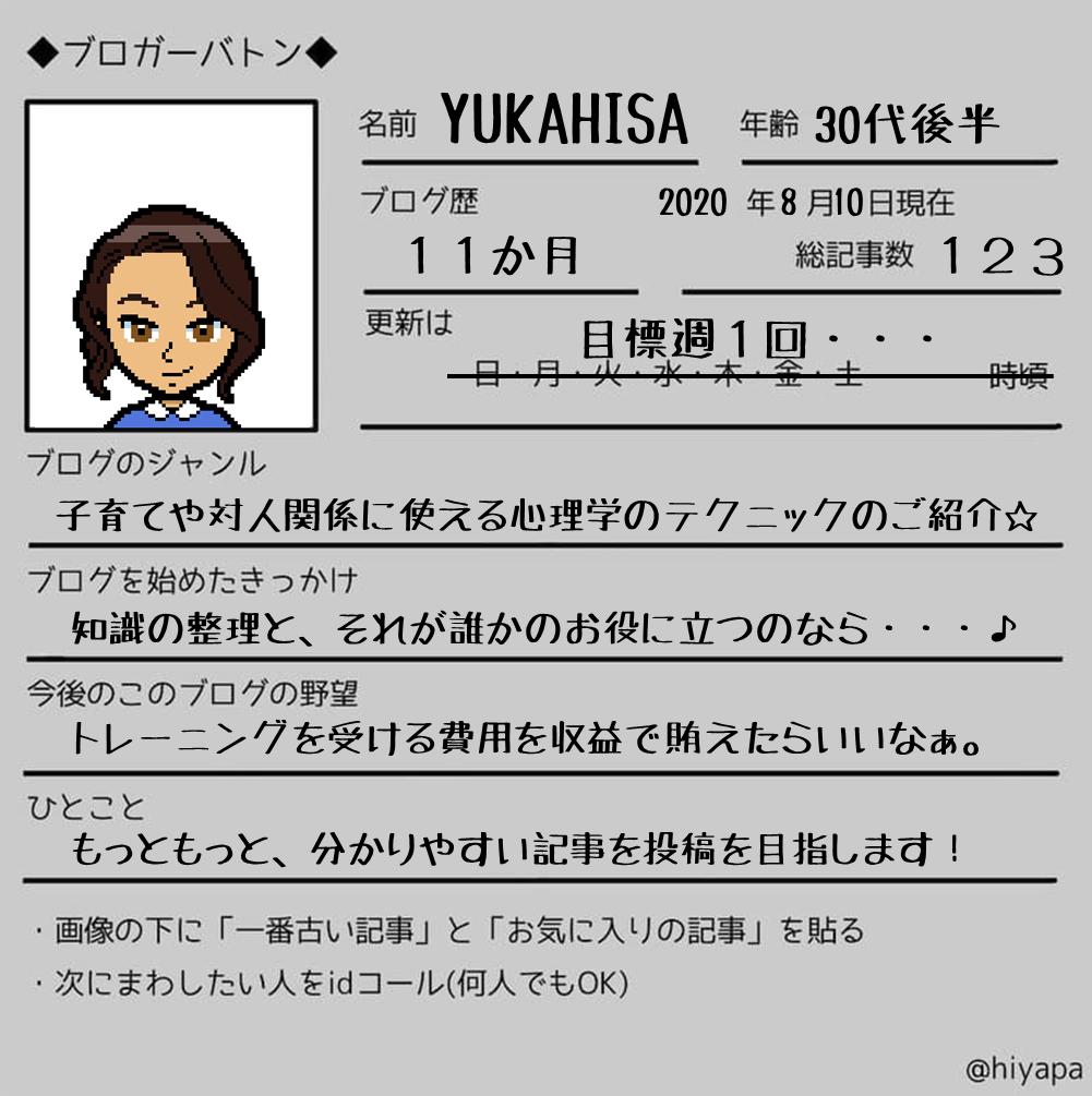 f:id:YUKAHISA:20200810174724p:plain