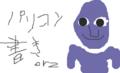 パソコン描きの青鬼