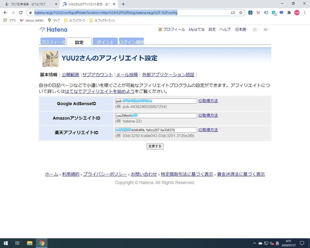 f:id:YUU2:20200727065853j:plain