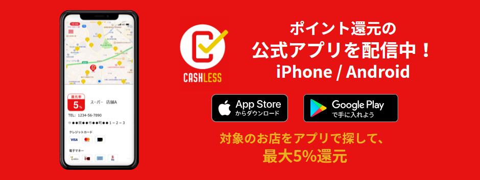 キャッシュ レス アプリ