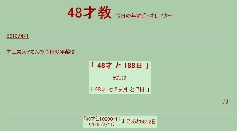 f:id:YUYUKOALA:20130401114629j:image