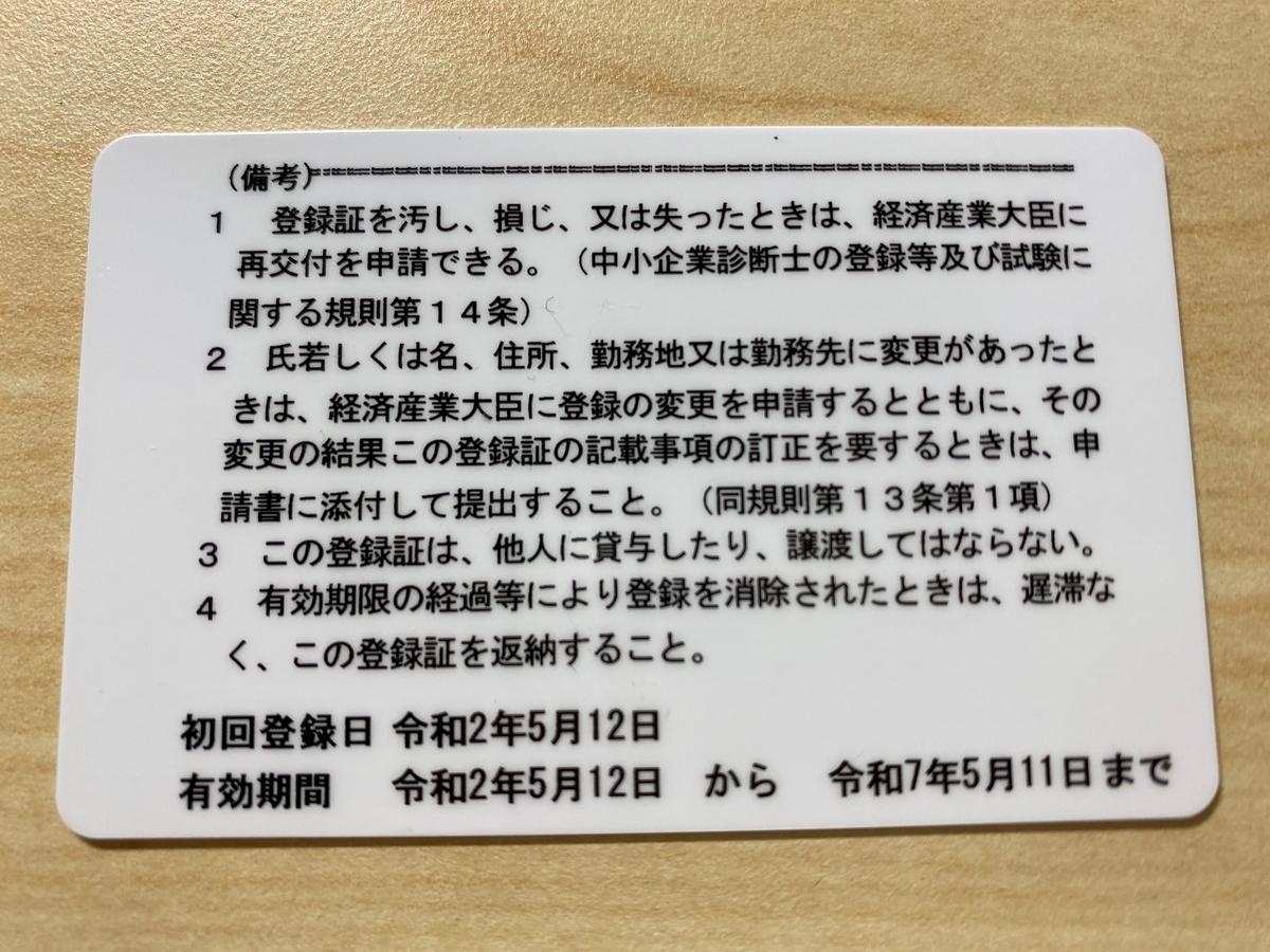 f:id:Y_Shin:20200527015613j:plain
