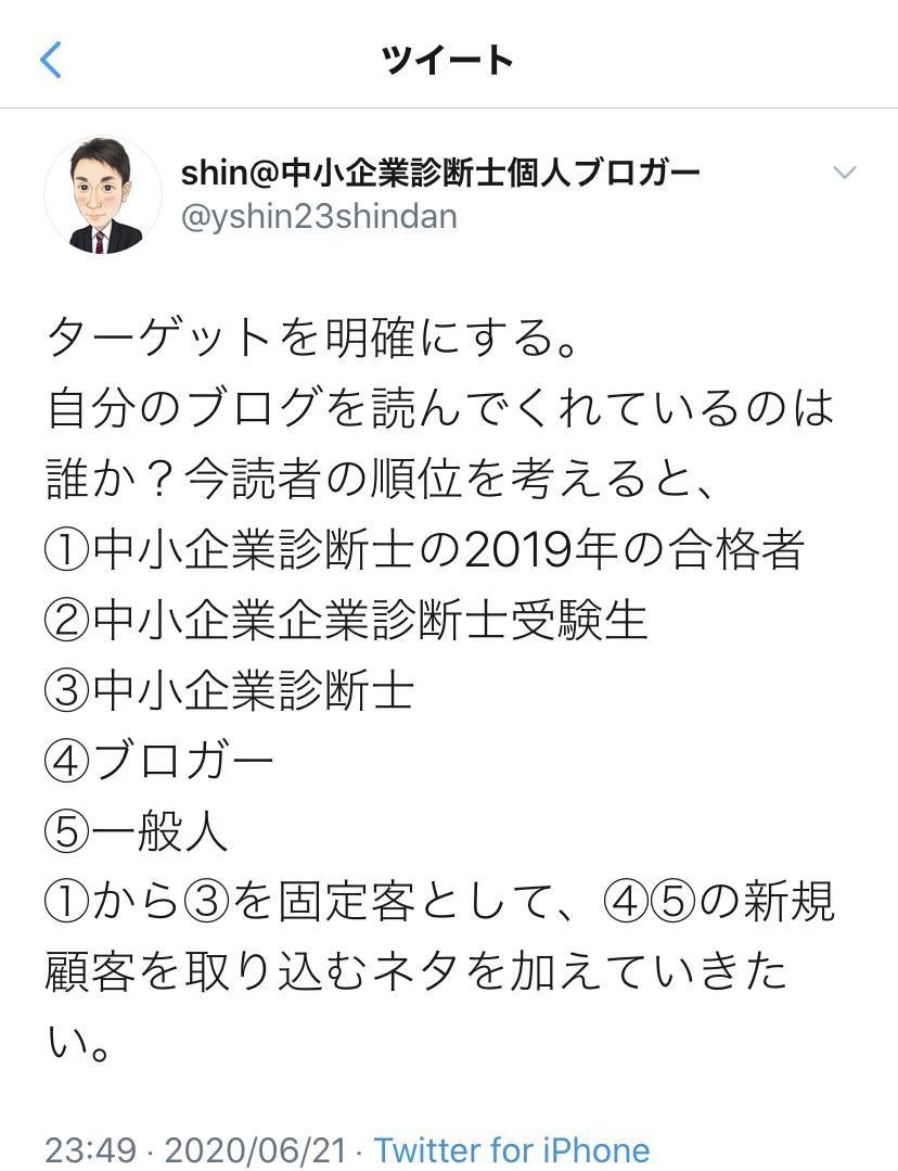f:id:Y_Shin:20200623004137j:plain