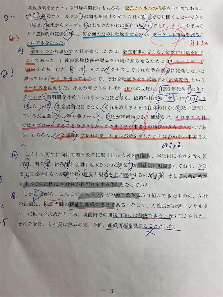 f:id:Y_Shin:20200724184435j:image