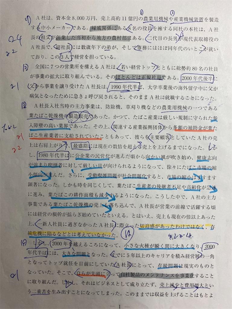 f:id:Y_Shin:20200724184541j:image