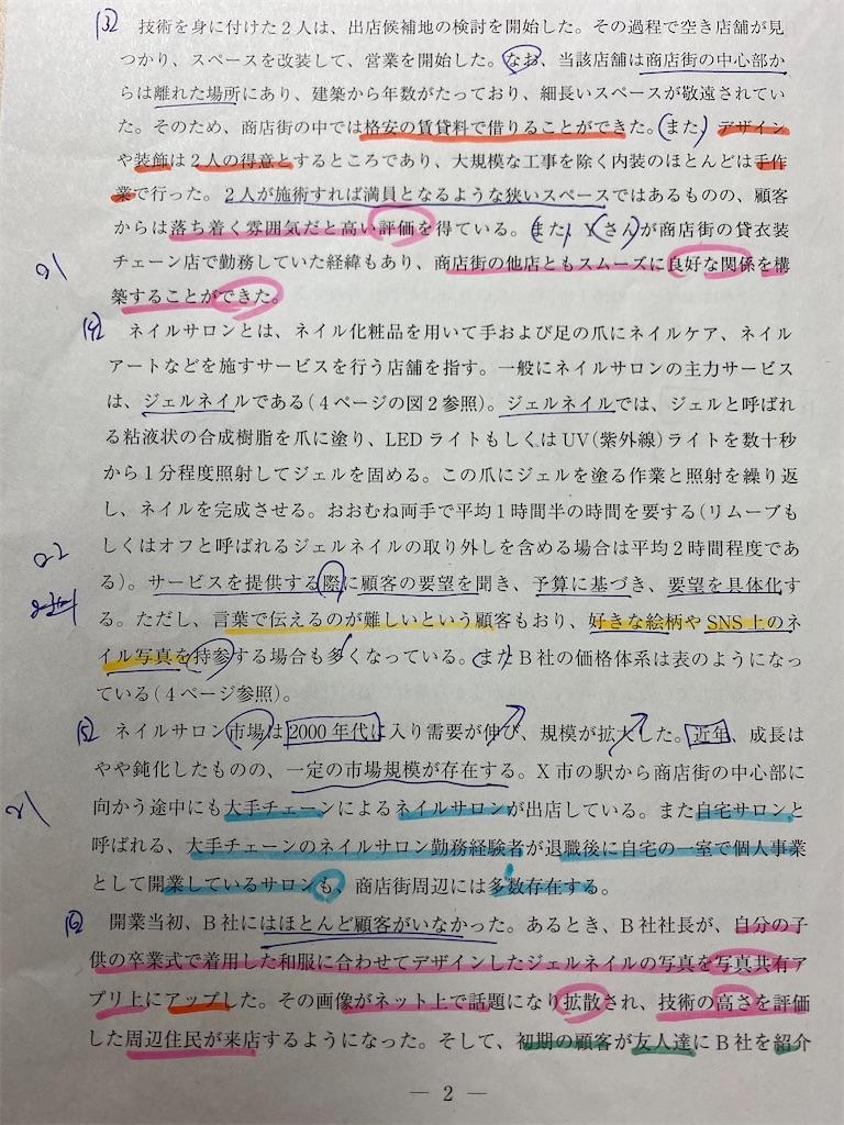 f:id:Y_Shin:20200802193342j:image