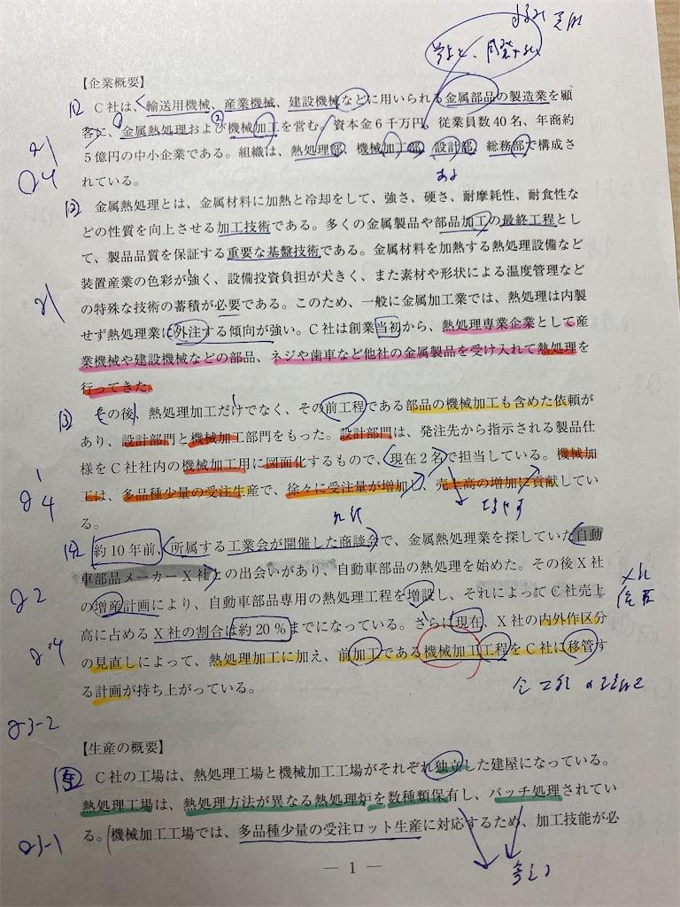 f:id:Y_Shin:20200809025253j:image