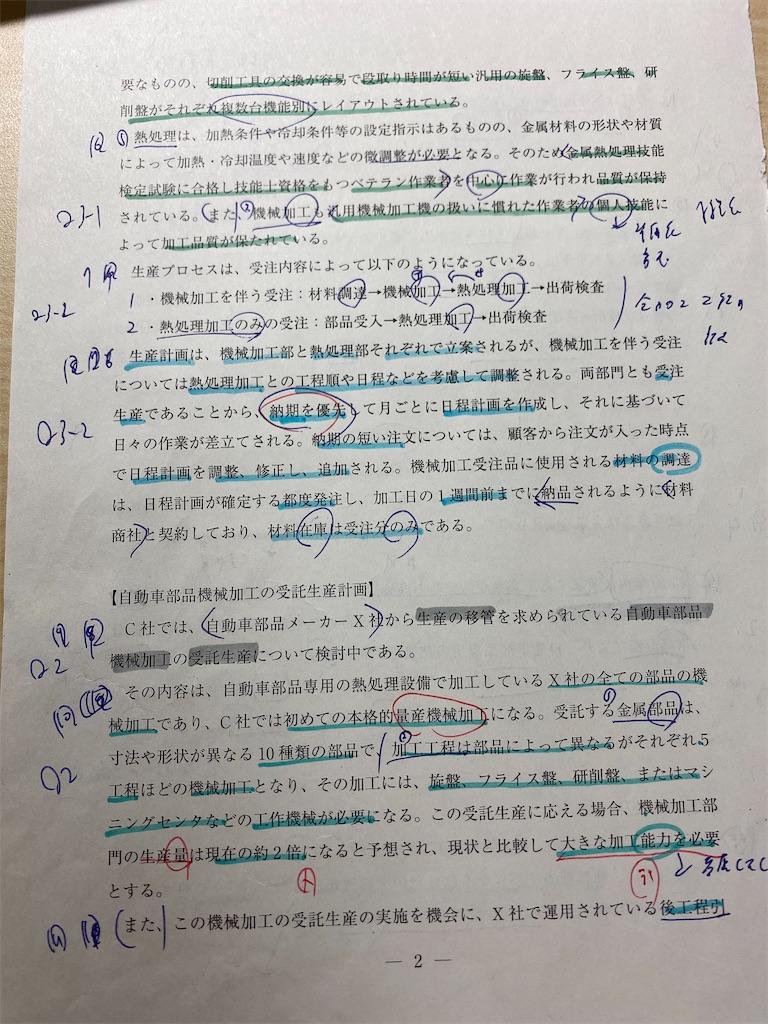 f:id:Y_Shin:20200809025607j:image