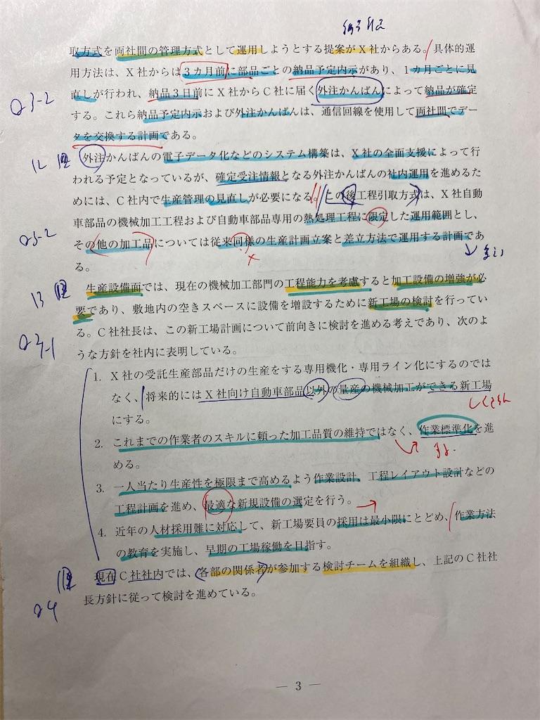 f:id:Y_Shin:20200809030052j:image