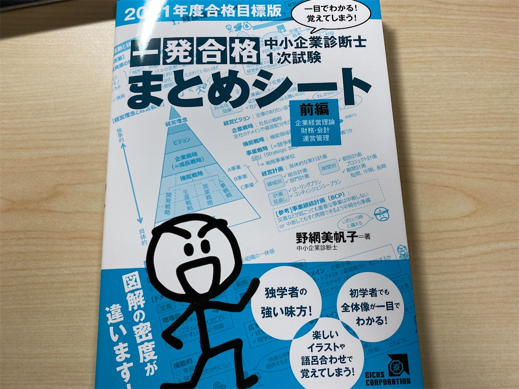 f:id:Y_Shin:20201106171054j:image