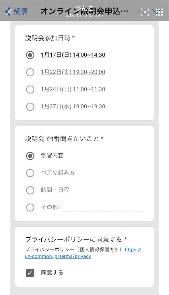 f:id:Y_Shin:20210114013506j:image