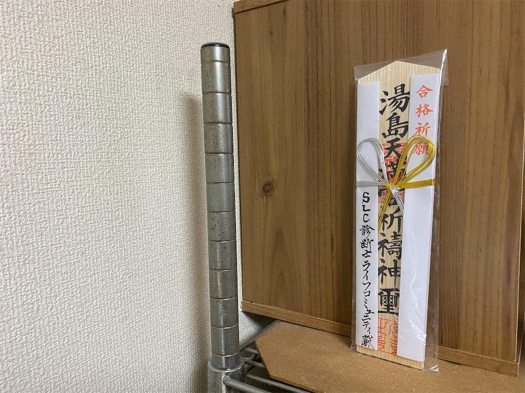 f:id:Y_Shin:20210214234946j:image