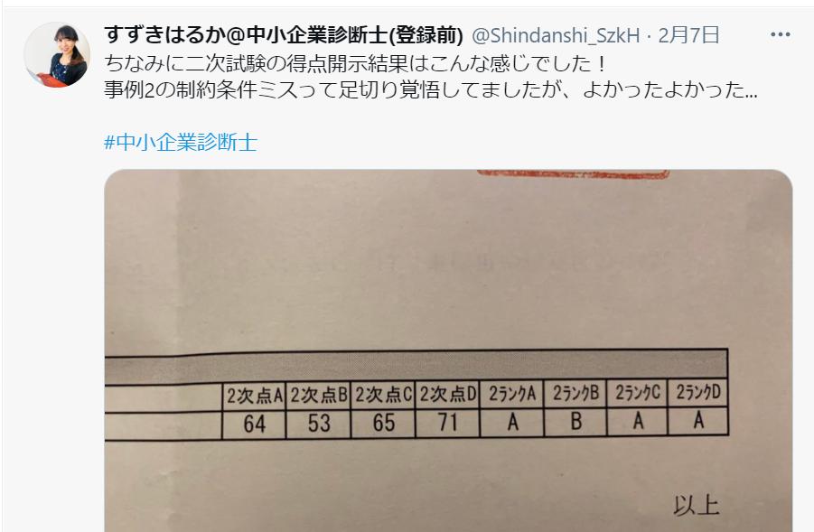 f:id:Y_Shin:20210216024038p:plain