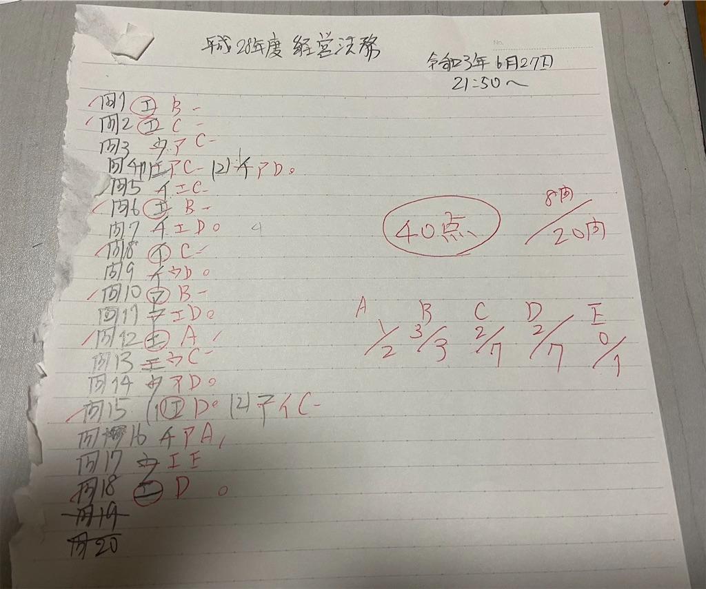 f:id:Y_Shin:20210703234314j:image