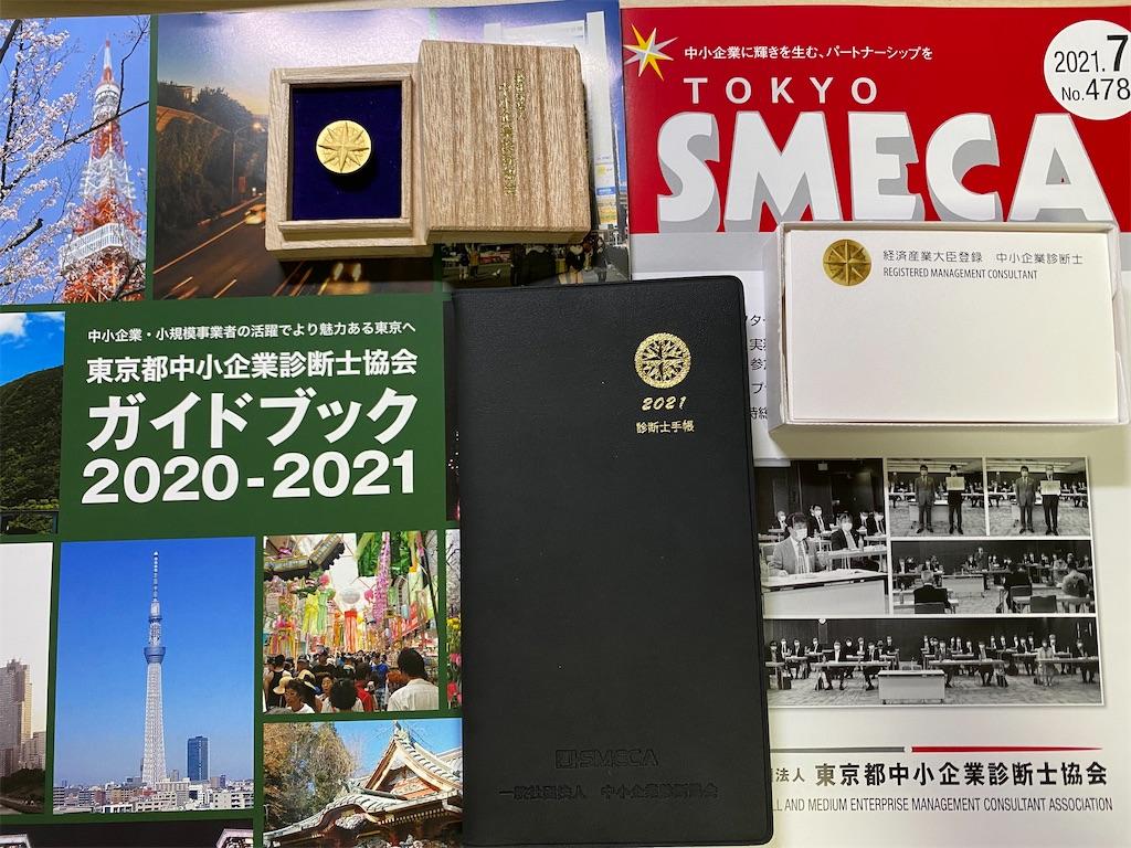 f:id:Y_Shin:20210707011855j:image