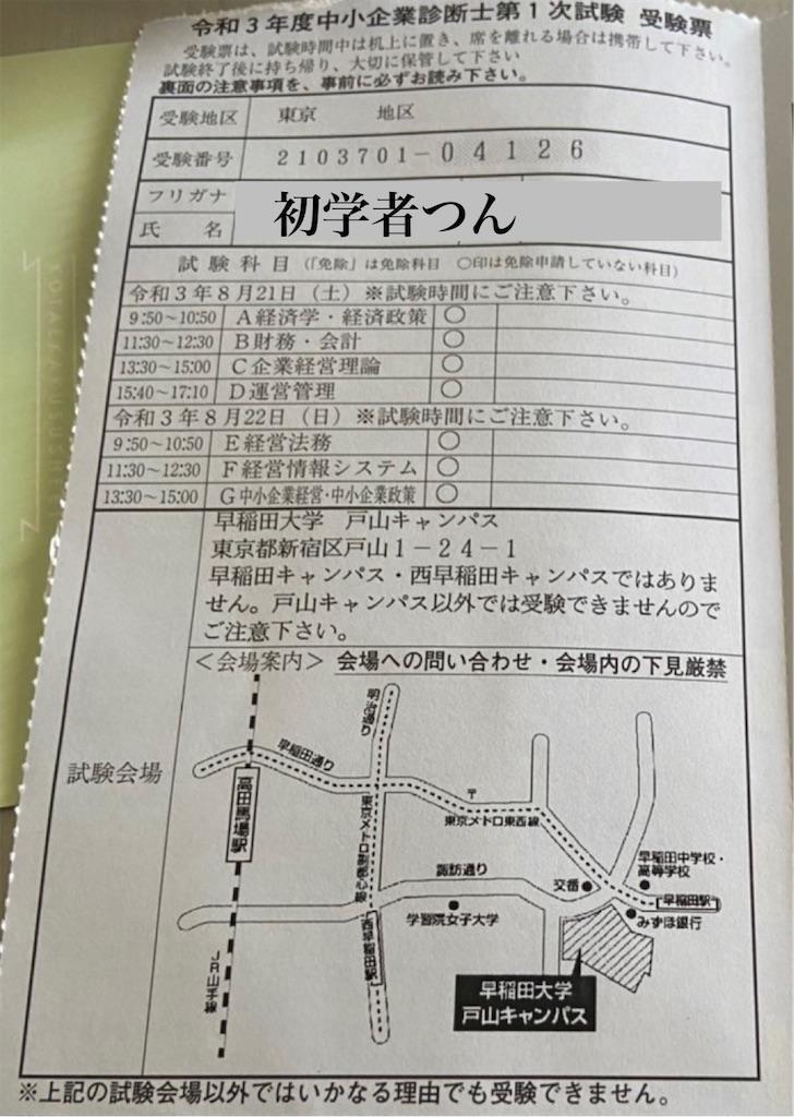 f:id:Y_Shin:20210725012412j:image