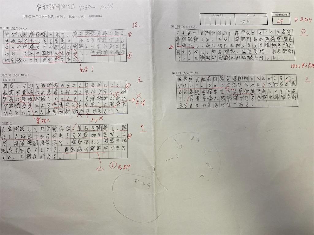 f:id:Y_Shin:20210916091026j:image
