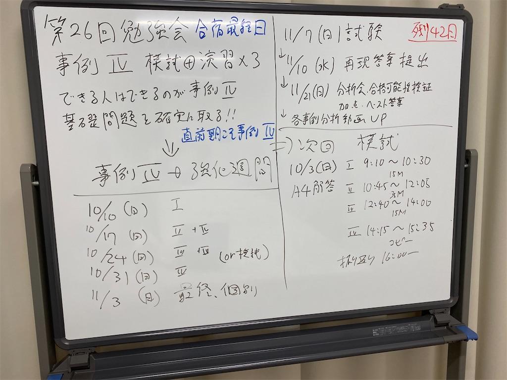f:id:Y_Shin:20210926230838j:image