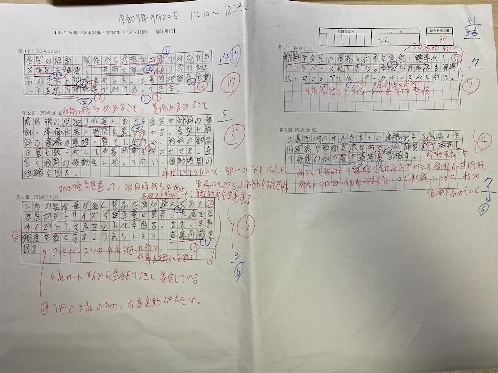 f:id:Y_Shin:20211001231724j:image