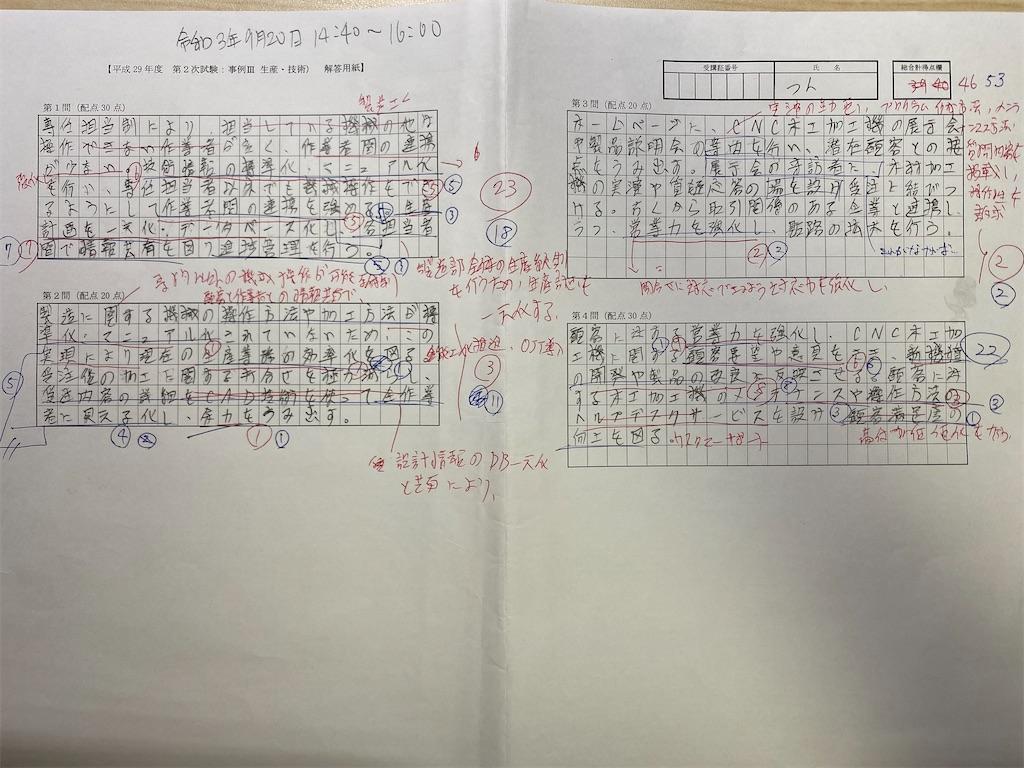 f:id:Y_Shin:20211001231745j:image