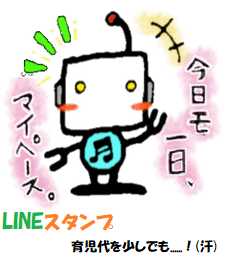販売中LINEスタンプ「ゆるメタル♪ロボッツライフ!」