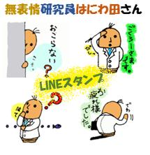 販売中LINEスタンプ「無表情研究員はにわ田さん」