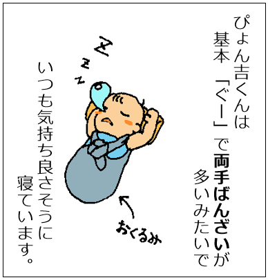 1コマ目:ぴょん吉くんのいつもの寝方