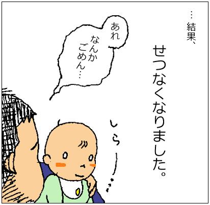4コマ目:笑わない息子