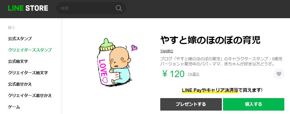 f:id:YaHiro:20210414152704p:plain