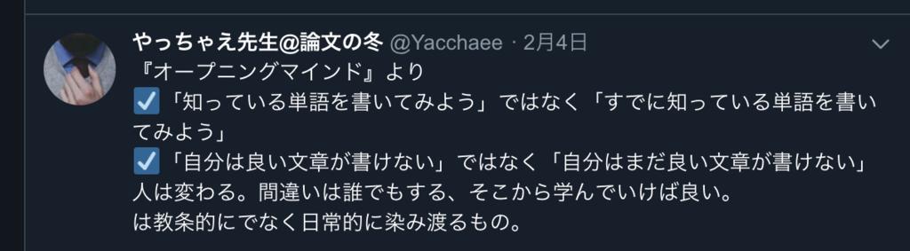 f:id:Yacchae:20190212183028p:plain
