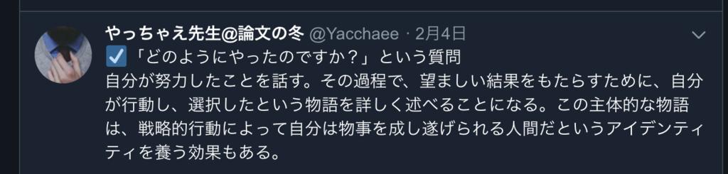 f:id:Yacchae:20190212183947p:plain