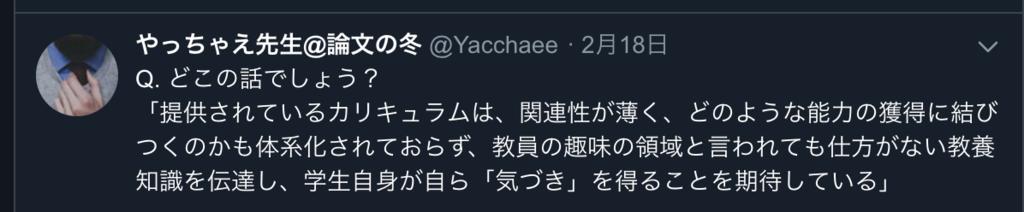 f:id:Yacchae:20190219210413p:plain